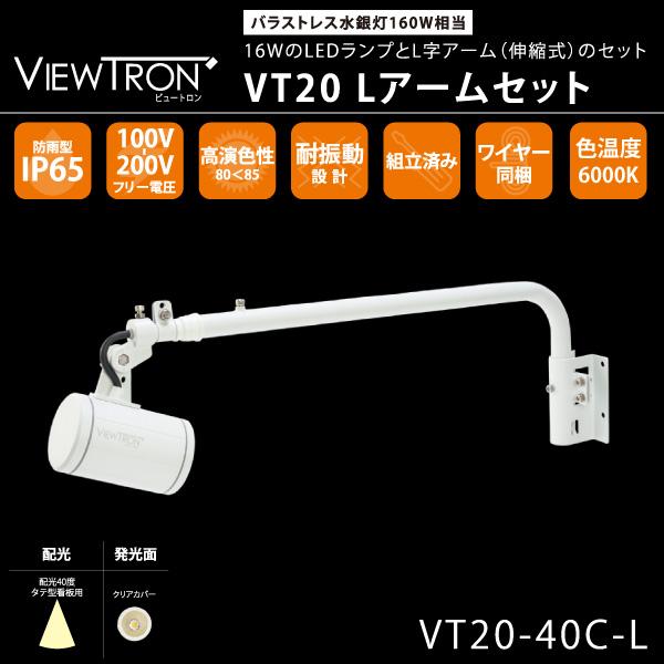 タテ型看板用LEDスポットライト VIEW TRON VT20~ビュートロン VT20~ バラストレス水銀灯160W相当 16WのLEDランプ・L字アームセット 昼光色