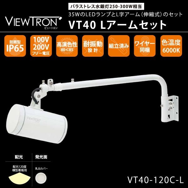 auc-yusac: 横型看板用LEDスポットライト VIEW TRON VT40~ビュートロン VT40~ バラストレス水銀灯250-300W相当 35WのLEDランプ・L字アームセット ...