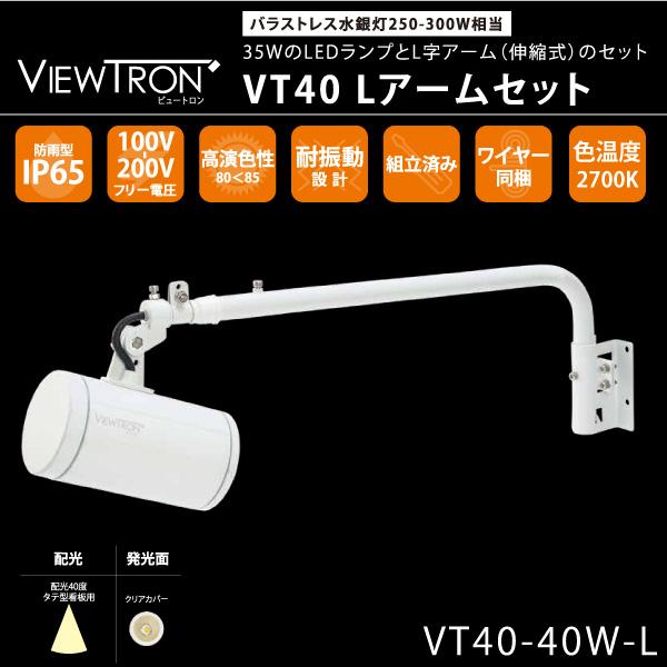 タテ型看板用LEDスポットライト VIEW TRON VT40~ビュートロン VT40~ バラストレス水銀灯250-300W相当 35WのLEDランプ・L字アームセット 電球色