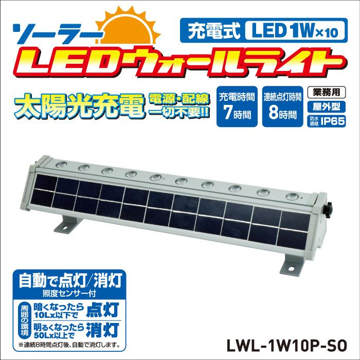 【太陽光充電】ソーラーLEDウォールライト 照度センサー付[屋外型]