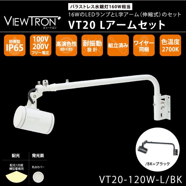 横型看板用LEDスポットライト VIEW TRON VT20~ビュートロンVT20~ バラストレス水銀灯160W相当 L字アームセット 電球色 本体:ブラック