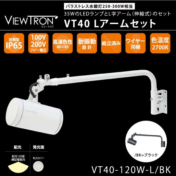 本体:ブラック VIEW 電球色 L字アームセット TRON 横型看板用LEDスポットライト バラストレス水銀灯250-300W相当 VT40~ビュートロンVT40~