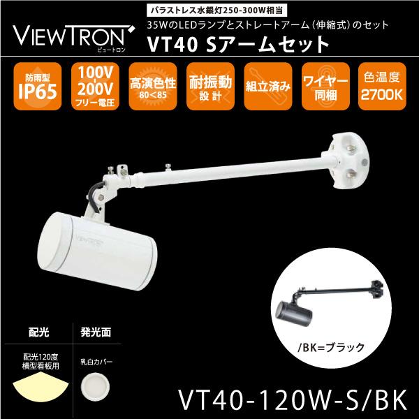 横型看板用 VIEW TRON VT40~ビュートロンVT40~ 水銀灯250-300W相当 ストレートアームセット 配光:120度 電球色 本体:ブラック