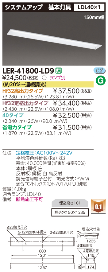 LED蛍光灯 東芝直管形LEDベースライト FL40Wシステムアップ1灯式器具調光 LER-41800-LD9