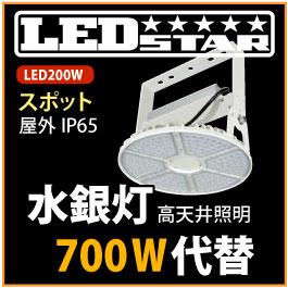 LED投光器・高天井照明 メタハラ400W同等の明るさ! 吊り下げタイプ 角度60度 昼白色 L200W-P-AS-50K