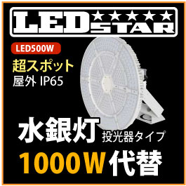 LED投光器・高天井照明 水銀灯1000W以上の明るさ! 投光器タイプ 角度30度 昼白色  LED照明屋外屋内用 L500W-P-AVS-50K-L-BR-DFL
