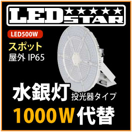 LED投光器・高天井照明 バラストレス1000W以上の明るさ! 投光器タイプ 角度50度 昼白色 L500W-P-AS-50K-L-BR-DFL