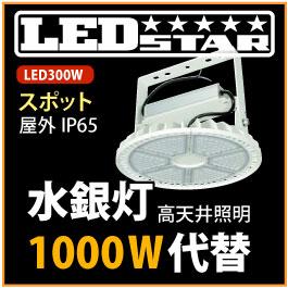 LED投光器・高天井照明 水銀灯1000W同等の明るさ! 吊り下げタイプ 角度60度 昼白色 L300W-P-AS-50K