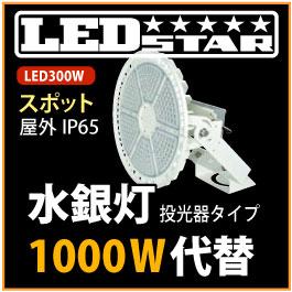 【翌日発送可能】 LED投光器・高天井照明 水銀灯1000W同等の明るさ! 投光器タイプ 角度60度 昼白色 L300W-P-AS-50K-L-BR-DFL, ベストワンオンラインショップ 04b256bb