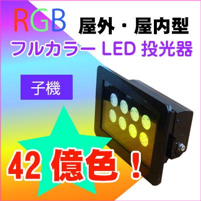 赤・青・緑フルカラ―LED投光器 LED照明屋外用 角度20度 子機
