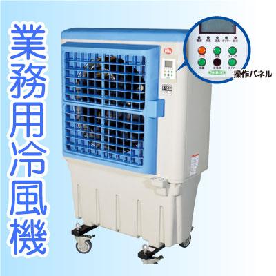 【代引き不可】業務用冷風機・大型 クールファン 50Hz/60Hz兼用