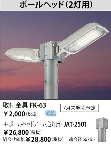 LED照明 LED防犯灯 20VA/40VA/60VA ポールヘッドアーム(2灯用) JAT-2501 取付金具 FK-63