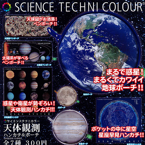 サイエンステクニカラー MONO 天体観測 ハンカチ & ポーチ 全7種+ディスプレイ台紙セット いきもん ガチャポン ガチャガチャ ガシャポン