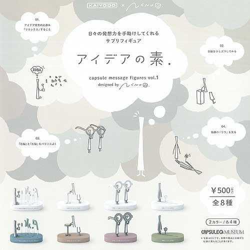 カプセルQミュージアム アイデアの素 vol.1 シークレット入 全9種セット 海洋堂 ガチャポン ガチャガチャ ガシャポン