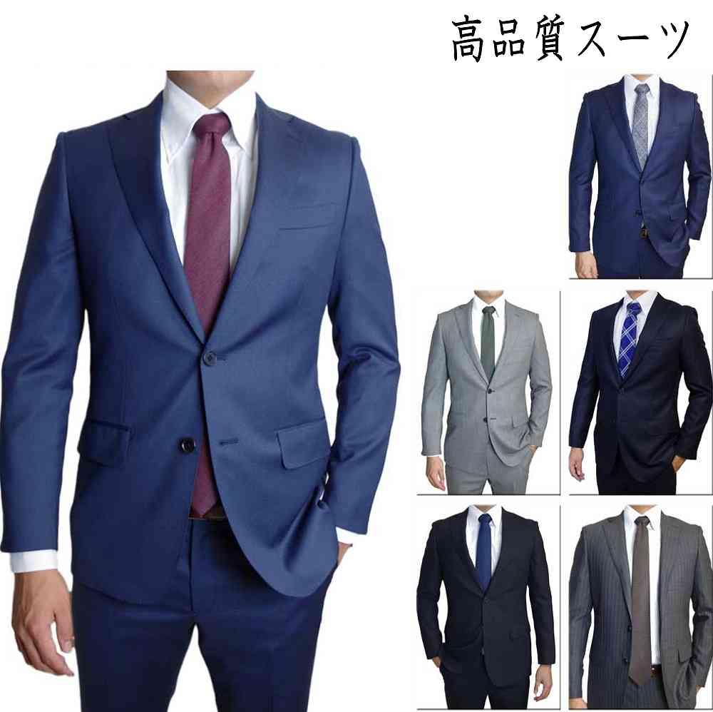 【送料無料】ビジネススーツ メンズ ウール100% シルク混 6Type A体 AB体 黒・紺・