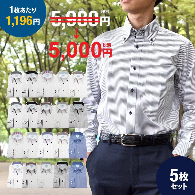 【11周年祭SALE】ワイシャツ 長袖 5枚セット 大きいサイズ 当店オリジナル S M L LL 3L 4L 5L 6L 白 メンズ 形態安定 ボタンダウン BIG 福袋