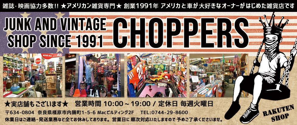 CHOPPERS:楽しいアメリカ雑貨やマニアなモーター系ガレージグッズが買える雑貨屋