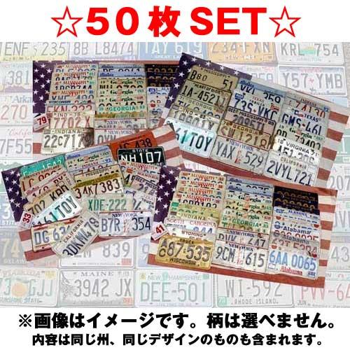 アメリカ ナンバープレート 50枚 セット アメリカン雑貨