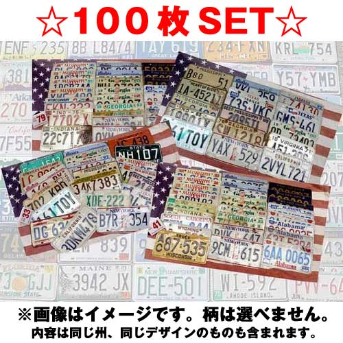 アメリカ ナンバープレート 100枚 セット アメリカン雑貨