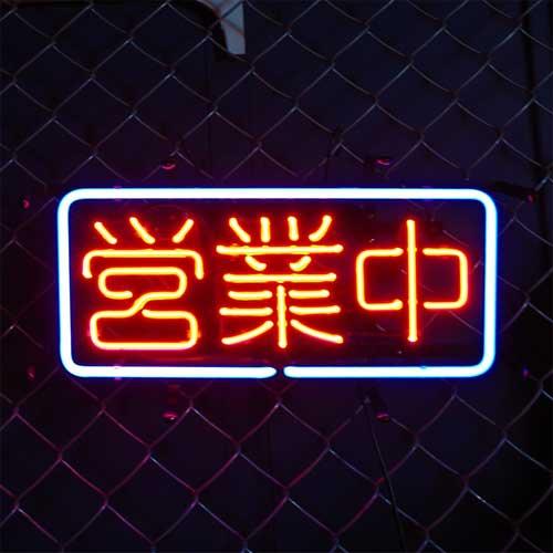 ネオンサイン / 営業中 オープン 看板