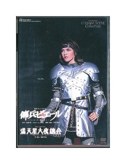 【中古】DVD/宝塚歌劇「 傭兵ピエール / 満天星大夜總会 」和央ようか