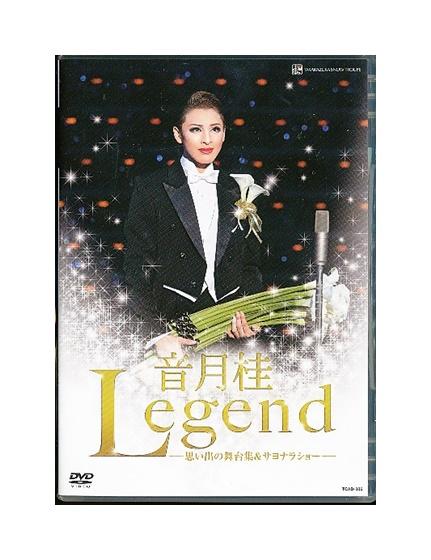 【中古】DVD/宝塚歌劇「 音月桂 Legend -思い出の舞台集&サヨナラショー- 」