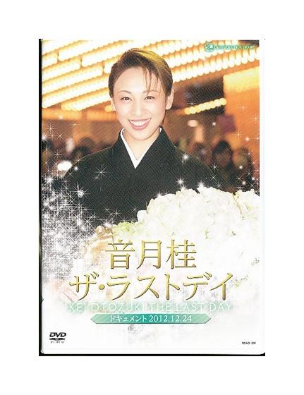 【中古】DVD/宝塚歌劇「 音月桂 ザ・ラストデイ 」