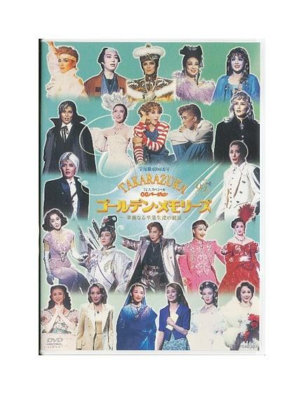 【中古】DVD/宝塚歌劇「 ゴールデン・メモリーズ ~華麗なる卒業生達の競演~ 」