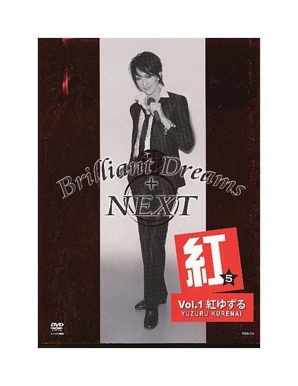 【中古】DVD/宝塚歌劇「 Brilliant Dreams + NEXT Vol.1 紅ゆずる 」