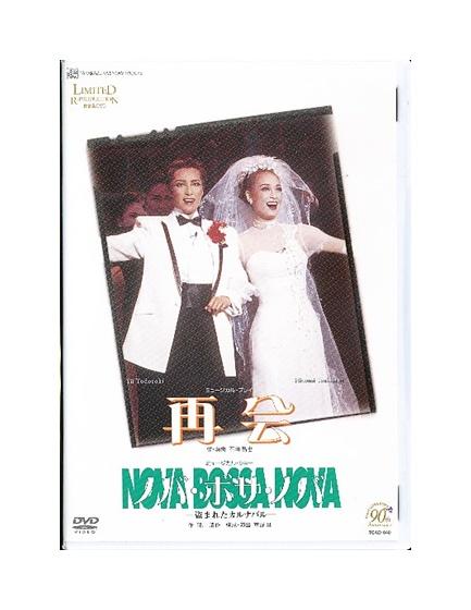 【中古】DVD/宝塚歌劇「 再会 / NOVA BOSSA NOVA (ノバ・ボサ・ノバ)」轟悠 雪組