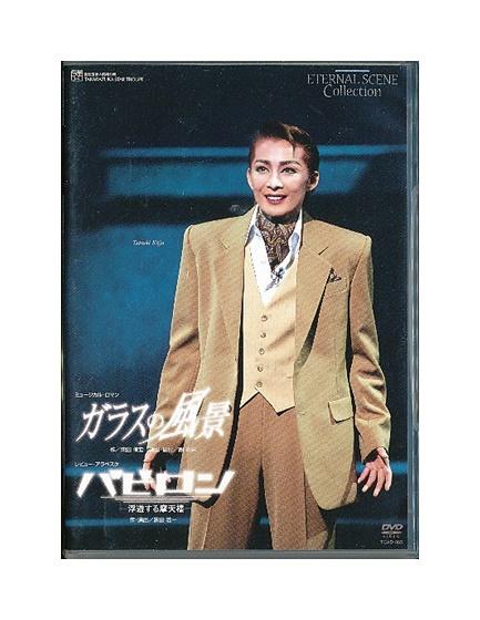 【中古】DVD/宝塚歌劇「 ガラスの風景 / バビロン -浮遊する摩天楼- 」香寿たつき