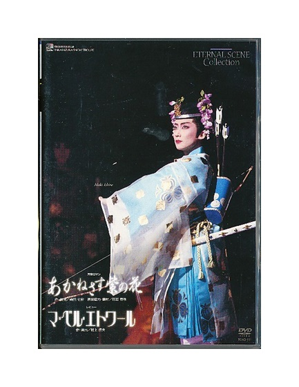 【中古】DVD/宝塚歌劇「 あかねさす紫の花 / マ・ベル・エトワール 」 一路真輝