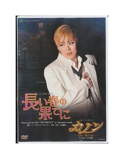 【中古】DVD/宝塚歌劇「 長い春の果てに / カノン 」花組 全国ツアー公演 / 蘭寿とむ