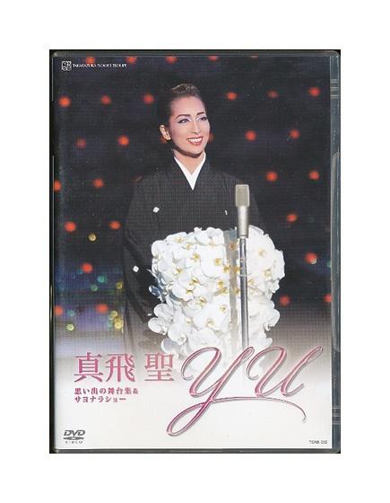 【中古】DVD/宝塚歌劇「 真飛聖 yu 思い出の舞台集&サヨナラショー 」 退団記念