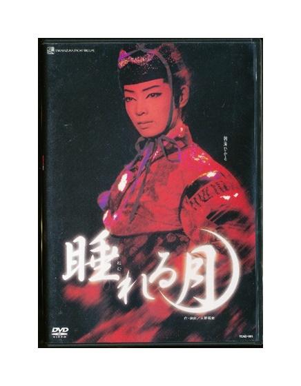 【中古】DVD/宝塚歌劇「 睡れる月 」朝海ひかる