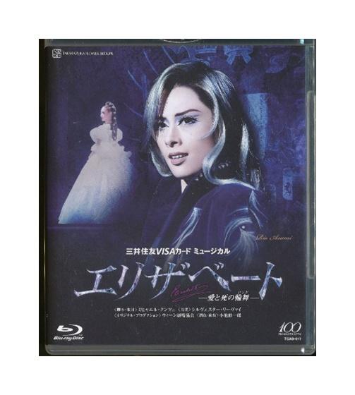 【中古】Blu-ray/宝塚歌劇「 エリザベート 愛と死の輪舞 」花組 明日海りお