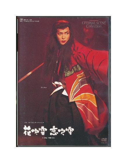 【中古】DVD/宝塚歌劇「 花吹雪恋吹雪」 安蘭けい / ETERNAL SCENE COLLECTION