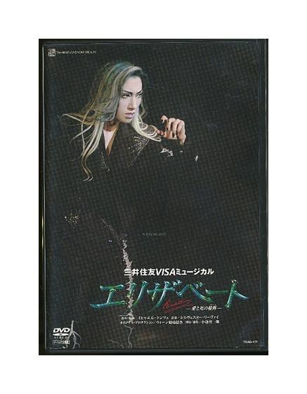 【中古】DVD/宝塚歌劇「 エリザベート -愛と死の輪舞- 」 雪組 水夏希