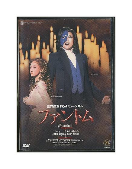 【中古】DVD/宝塚歌劇「 ファントム 」和央ようか、花總まり