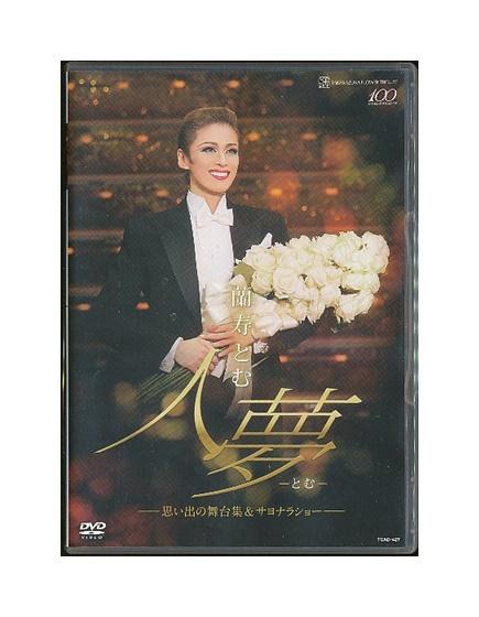 【中古】DVD/宝塚歌劇「 蘭寿とむ 人夢 -とむ- 思い出の舞台集&サヨナラショー 」 退団記念