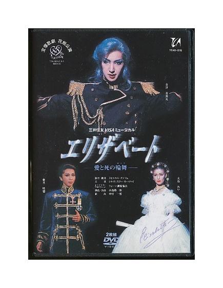 【中古】DVD/宝塚歌劇「 エリザベート 愛と死の輪舞 」花組公演 春野寿美礼