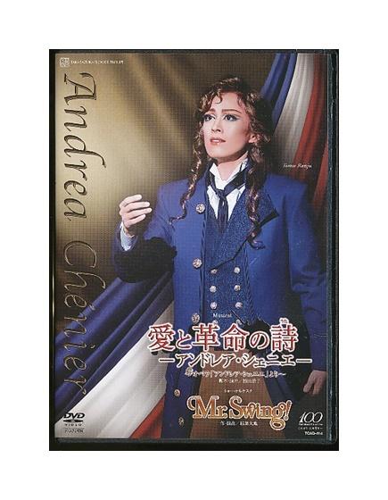 【中古】DVD/宝塚歌劇「 愛と革命の詩 -アンドレア・シェニエ- / Mr.Swing! 」