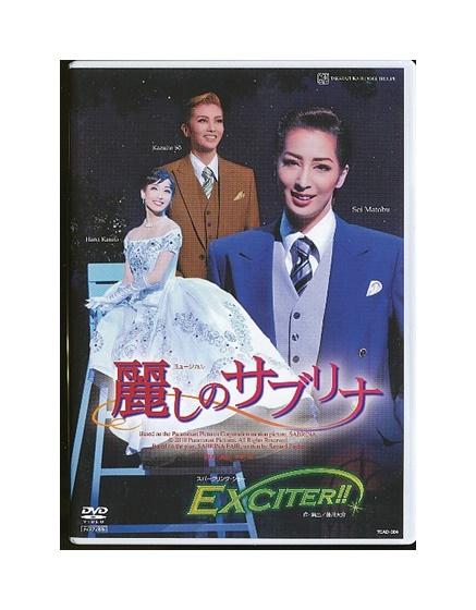 【中古】DVD/宝塚歌劇「 麗しのサブリナ / EXCITER!! 」