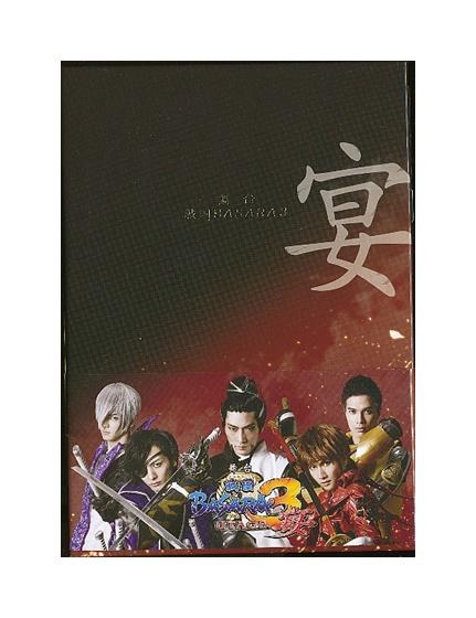 未開封品DVD「 舞台『戦国BASARA3宴』 」初回限定版