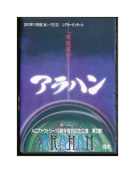 【中古】DVD「 アラハン ~ARAHAN~ 」ACファクトリー15周年特別記念公演第2弾