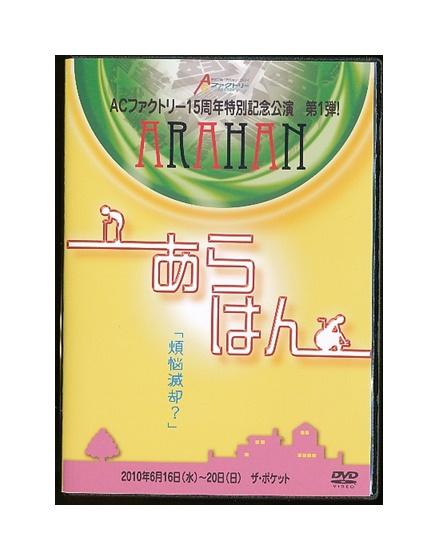 【中古】DVD「 あらはん ~ARAHAN~ 」ACファクトリー15周年特別記念公演第1弾