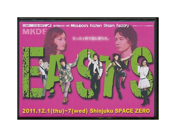 【中古】DVD「 EAST SIDE STORY 」 mitsuboshi kitchen 三ツ星キッチン