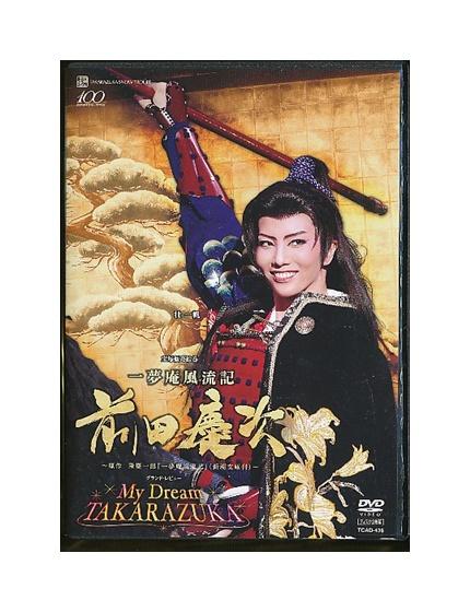 【中古】DVD/宝塚歌劇「 一夢庵風流記 前田慶次 / My Dream TAKARAZUKA 」壮一帆