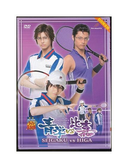 売り出し 4535506720672 中古 DVD トラスト ミュージカル 初回限定生産版 青学vs比嘉 テニスの王子様