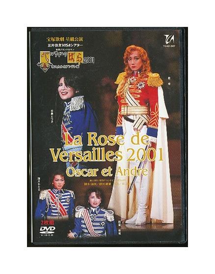 40%OFFの激安セール 4939804120071 中古 DVD 宝塚歌劇 ベルサイユのばら2001 オスカルとアンドレ編 ストア La 2001 et Versailles Rose de Andre Oscar